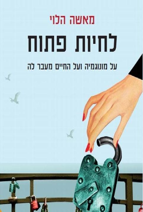 דר' מאשה הלוי, אצבעות, הרצאות על פוליאמוריה